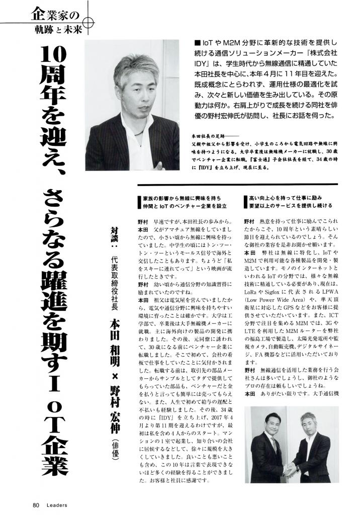 Leaders 企業家の軌跡と未来 株式会社IDY 代表取締役 本田和明201706R0フルカラーA4-1
