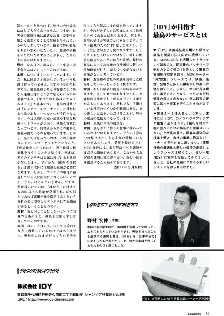 Leaders 企業家の軌跡と未来 株式会社IDY 代表取締役 本田和明201706R0フルカラーA4-2