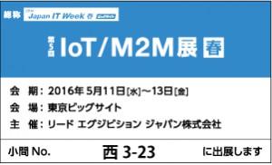 dl16_m2m_2_西3-23